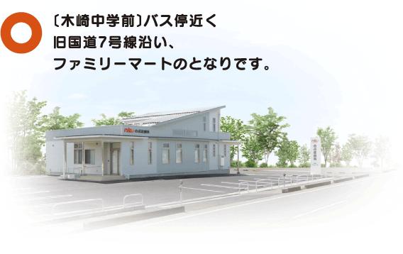 〔木崎中学前〕バス停近く旧国道7号線沿い、ファミリーマートのとなりです。